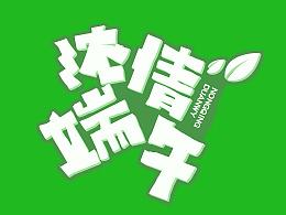 【字体设计•每日一练】五四青年节(2017-05-04)