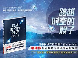 《跨越时空的骰子》封面最终定稿(上海书展20本重点推荐图书之一)