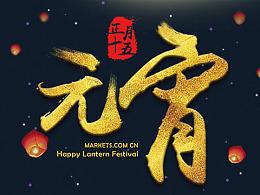 元宵节快乐~附一些最近做的海报和banner