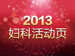 2013妇科活动页