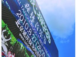 长城探戈坞音乐节-旅程