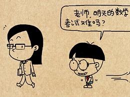 小明漫画——考前心飞扬,考后透心凉