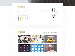 【网页设计】个人网站首页视觉