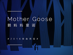 Mother Goose 鹅妈妈童谣网站设计#青春答卷2016#