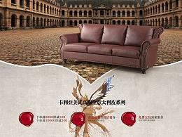 美式沙发首页