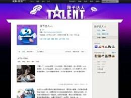搜狐名博·段子达人模板设计