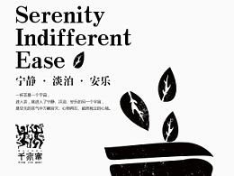 《千家寨》古茶文化展