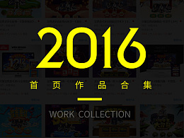 迟到的2016作品合集!