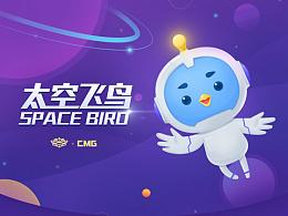 太空飞鸟-梦想小镇吉祥物设计