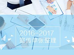 2016 - 2017 宣传单张整理