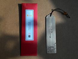 纯铜书签包装设计
