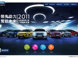 福特2011广州车展飞机稿
