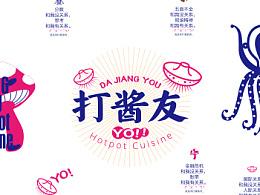 苏门答腊设计-打酱友火锅品牌
