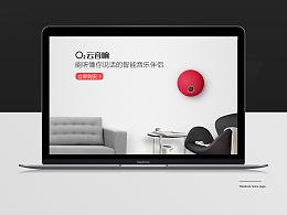 智能音响详情页 O2云音响详情页 智能产品 数码产品 音响产品