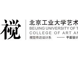 #北京工业大学BJUT-艺设 | 2016视觉传达设计系平面班毕业作品#