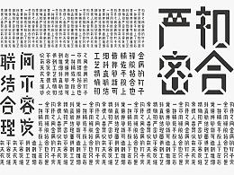 汉字字体实验设计——榫卯体