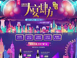网酒网周年庆第二波-锦时欢宴