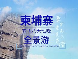 柬埔寨海报