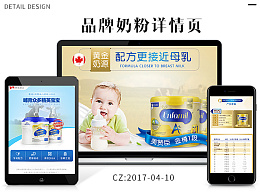 淘宝详情页/雅培美赞臣奶粉/婴幼儿配方奶/母婴食品/排版设计