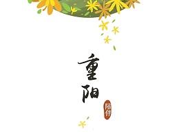 重阳 启动页 APP 广告活动banner