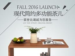 现代简约茶几网店详情页设计