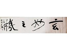 刘浪空间艺术构造《玄妙之机》