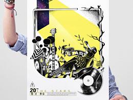 《繁星》-poster