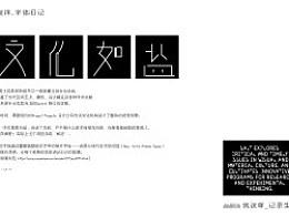 字体设计_第二期_12-1·12-6