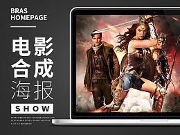 神奇女侠海报/电影海报/合成海报/视觉海报/神奇女侠100种美