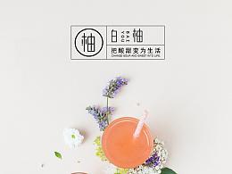白柚·把酸甜变为生活丨品牌设计丨
