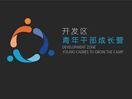 【善玖视觉设计】杭州开发区青年干部成长群LOGO设计方案展示