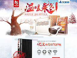 首页.电器.装修.冬季圣诞双12小家电取暖器温暖来袭(手绘)