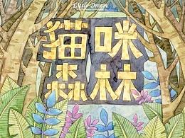 MINI插画展【猫咪森林】