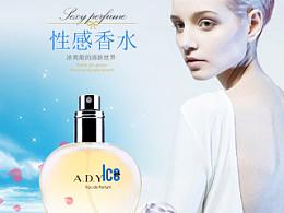 香水详情页设计《艾迪雅》冰香水天猫宝贝页设计