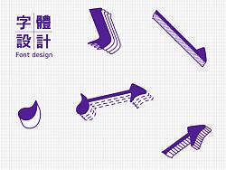 字体设计日常  第一弹