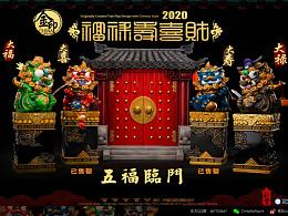 核玩coreplay,《福禄寿喜财》狮子系列,第三四款和门