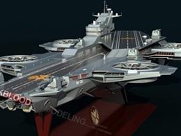 空天航母摆件 用于3D打印