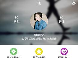 运动app界面