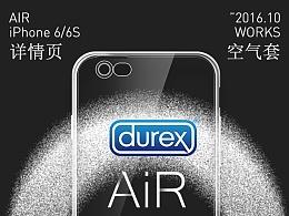 AIR幻影全新系列透明壳详情页《空气手机套》