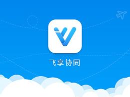 飞享移动办公app