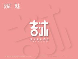 格伦斯汀 婚庆logo设计 婚礼宴请 vi 粉色系 字体设计 婚庆策划 结婚 喜庆高端品牌设计
