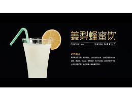 果蔬汁姜梨蜂蜜饮-情物JUICE