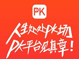 《PK》APP—欢迎页面文案修改版/登录UI界面样稿/下载页