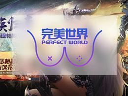完美世界 很完美
