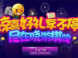 棋牌 游戏banner字体 临摹