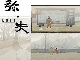 【毕业设计】二维动画短片——《弥·失》