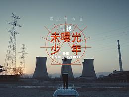 《虾米寻光计划》第二季宣传片-腔调广告