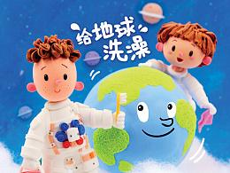 《世界儿童》杂志封面2015年