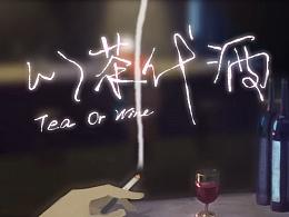 广东工业大学丨2016届动画专业毕业设计作品丨以茶代酒