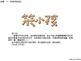 """""""字作多情""""---刘兵克字体设计日记(第五十九期)"""